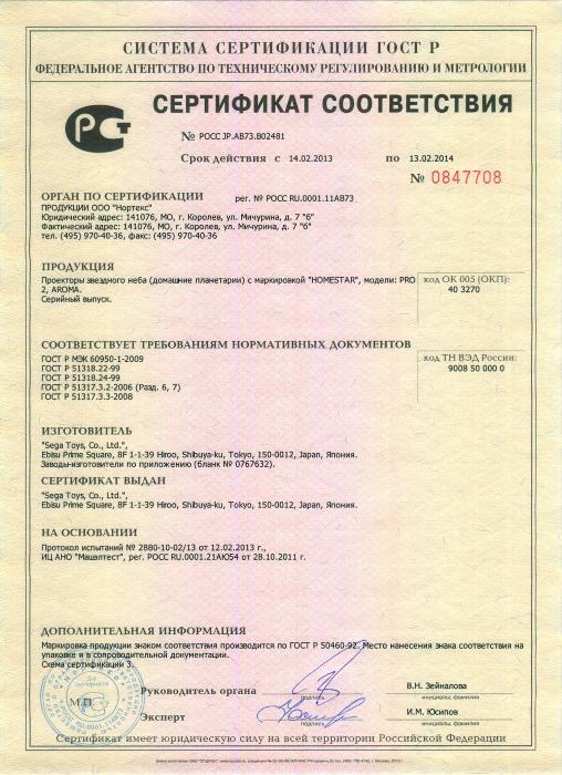 Сертификат для планетария HomeStar Pro2