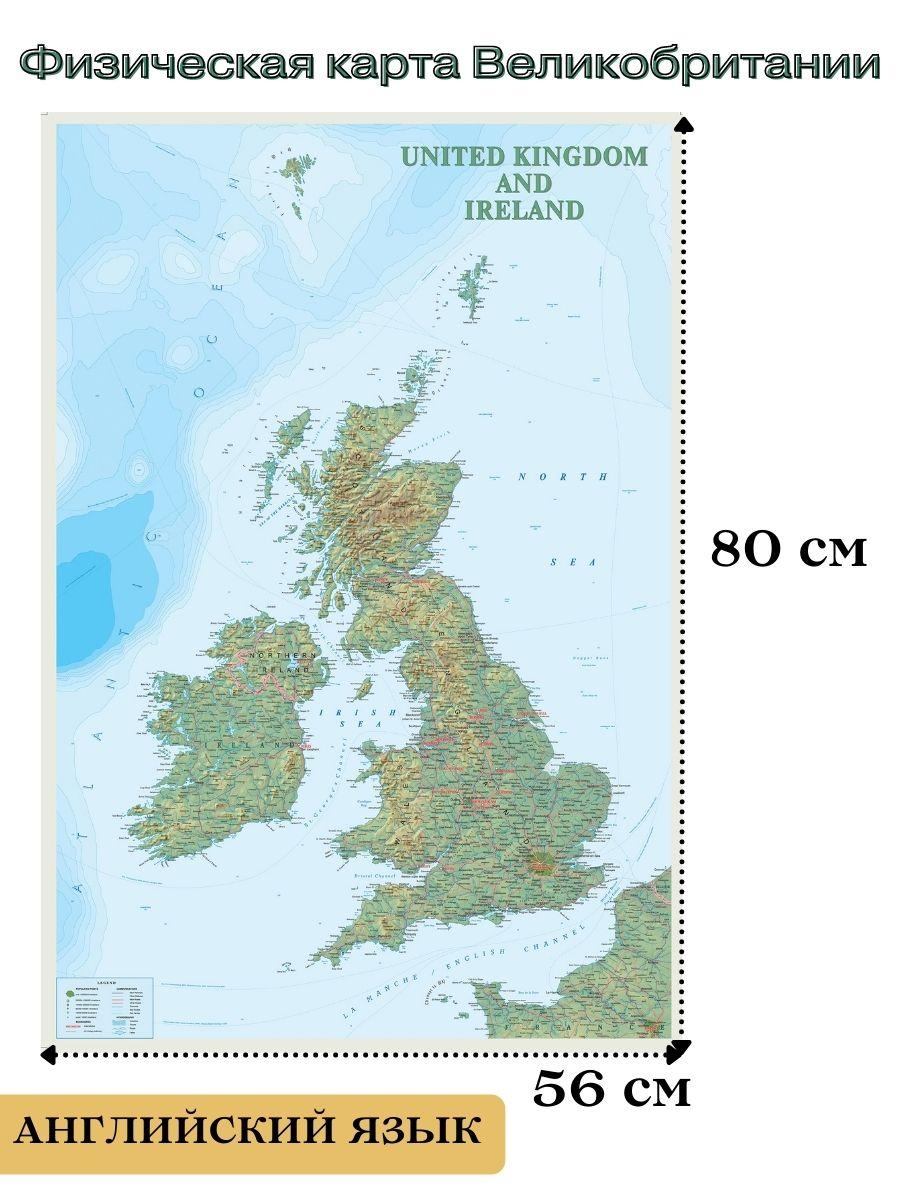 политическая карта на английском купить