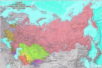 Карта СССР в границах 1954 года купить доставка и самовывоз. Интернет магазин GLOBUSOFF.RU.
